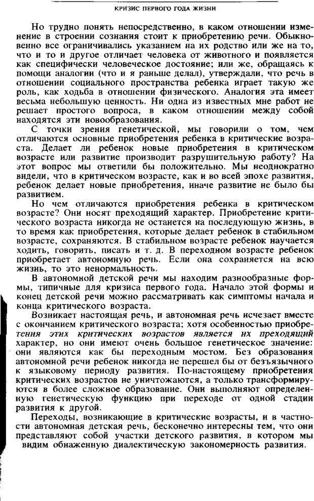 PDF. Том 4. Детская психология. Выготский Л. С. Страница 337. Читать онлайн