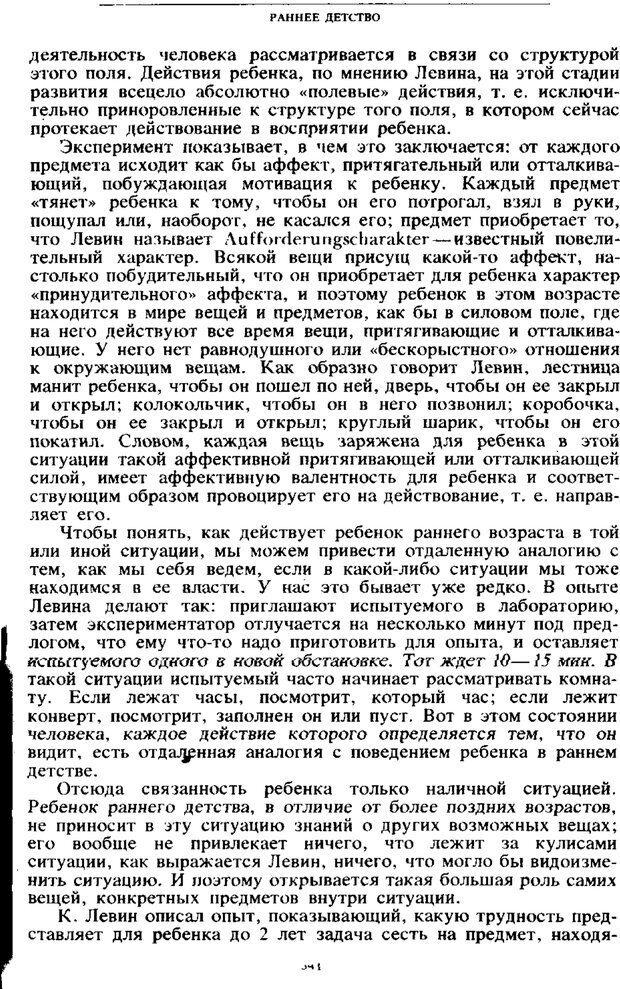 PDF. Том 4. Детская психология. Выготский Л. С. Страница 339. Читать онлайн