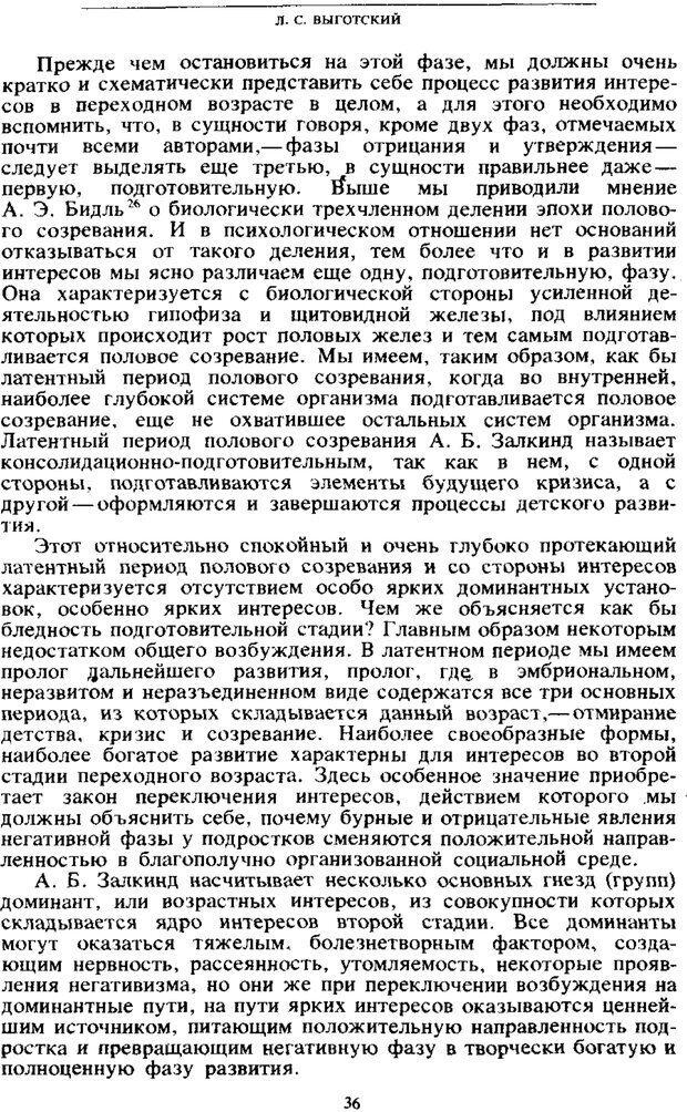 PDF. Том 4. Детская психология. Выготский Л. С. Страница 34. Читать онлайн