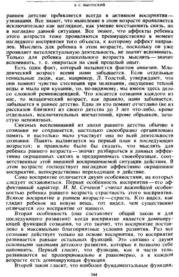PDF. Том 4. Детская психология. Выготский Л. С. Страница 342. Читать онлайн