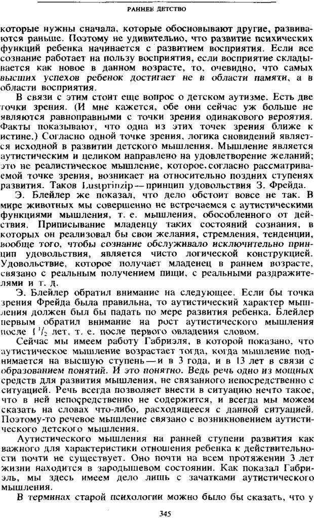 PDF. Том 4. Детская психология. Выготский Л. С. Страница 343. Читать онлайн