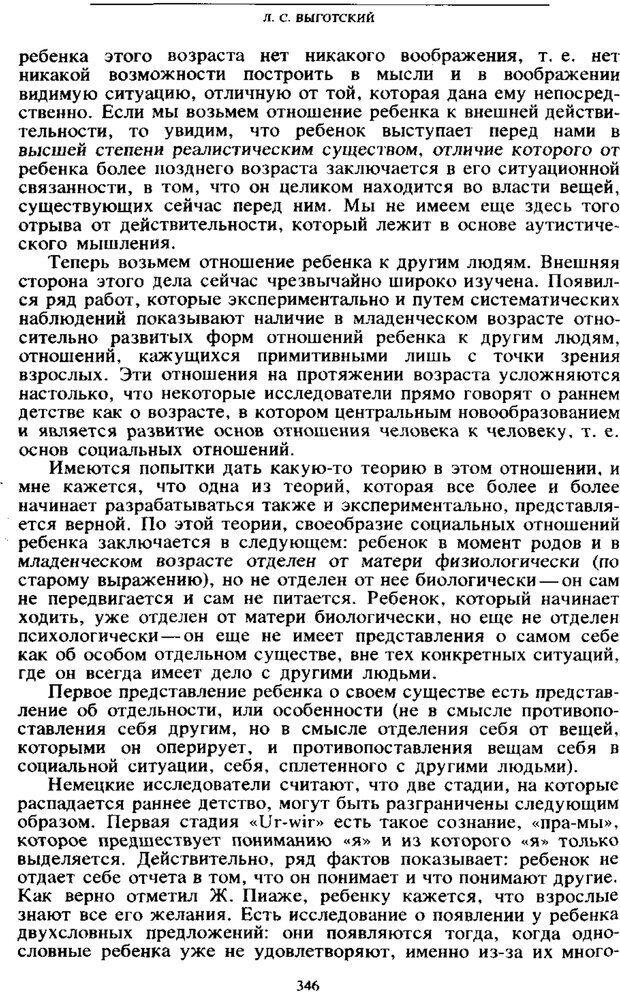 PDF. Том 4. Детская психология. Выготский Л. С. Страница 344. Читать онлайн