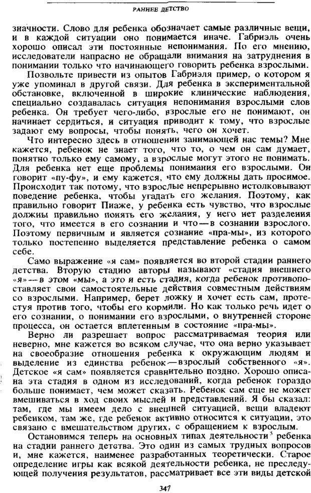PDF. Том 4. Детская психология. Выготский Л. С. Страница 345. Читать онлайн