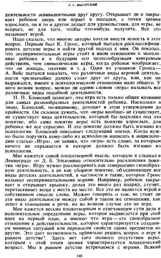 PDF. Том 4. Детская психология. Выготский Л. С. Страница 346. Читать онлайн
