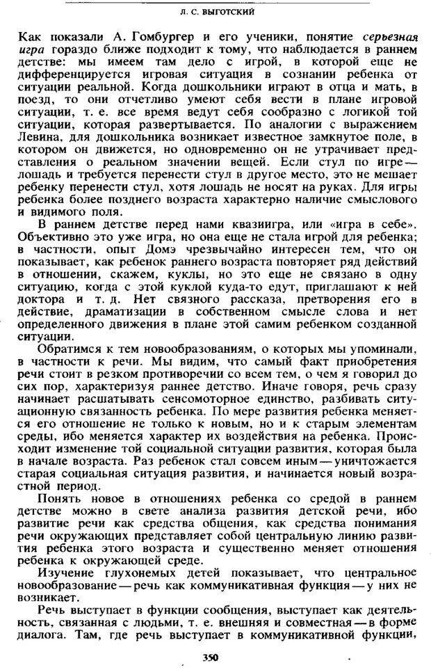 PDF. Том 4. Детская психология. Выготский Л. С. Страница 348. Читать онлайн