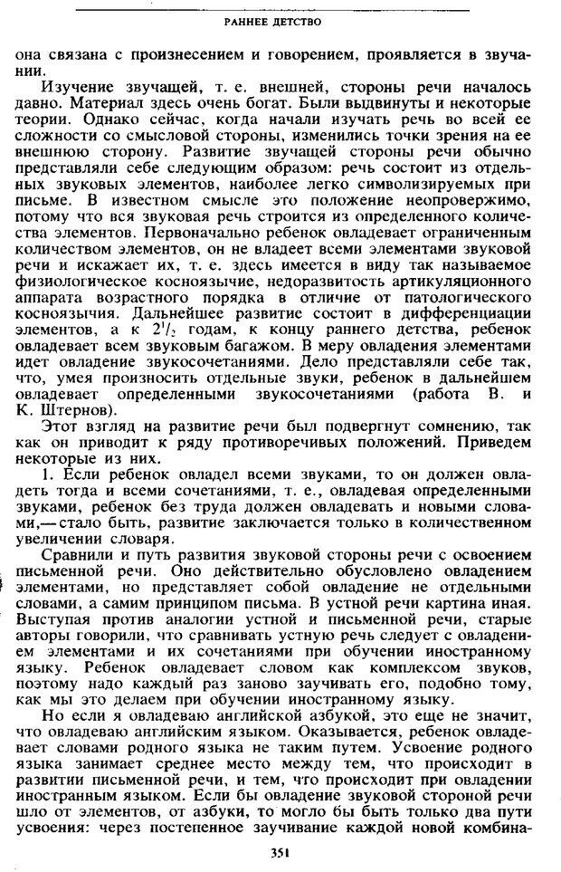 PDF. Том 4. Детская психология. Выготский Л. С. Страница 349. Читать онлайн