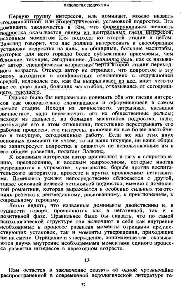PDF. Том 4. Детская психология. Выготский Л. С. Страница 35. Читать онлайн