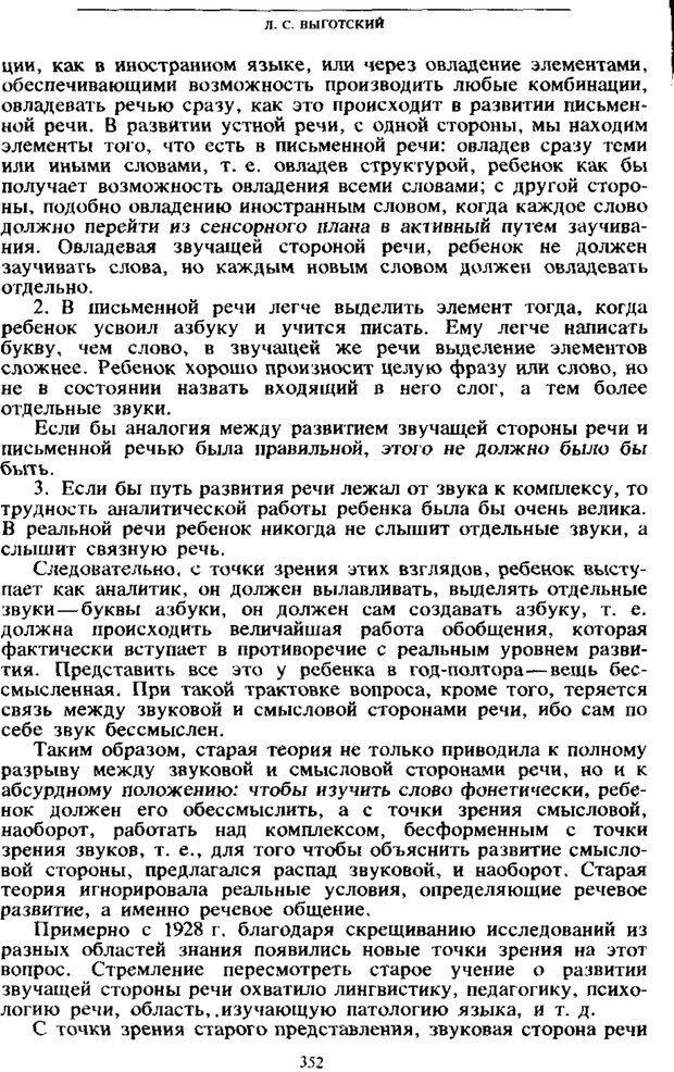 PDF. Том 4. Детская психология. Выготский Л. С. Страница 350. Читать онлайн