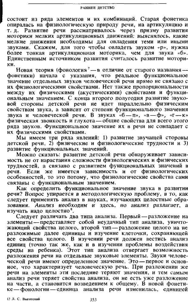 PDF. Том 4. Детская психология. Выготский Л. С. Страница 351. Читать онлайн