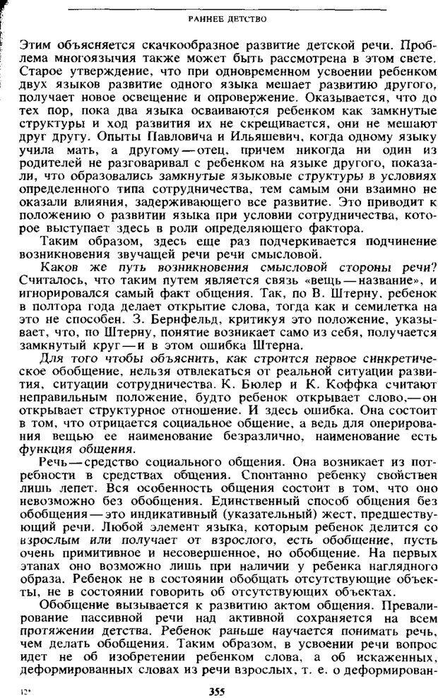 PDF. Том 4. Детская психология. Выготский Л. С. Страница 353. Читать онлайн