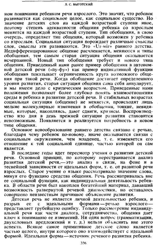 PDF. Том 4. Детская психология. Выготский Л. С. Страница 354. Читать онлайн