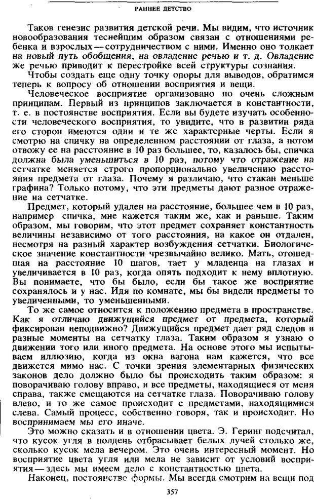 PDF. Том 4. Детская психология. Выготский Л. С. Страница 355. Читать онлайн