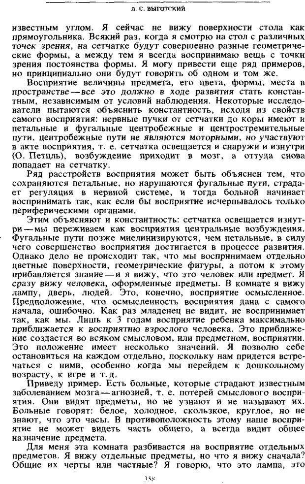 PDF. Том 4. Детская психология. Выготский Л. С. Страница 356. Читать онлайн