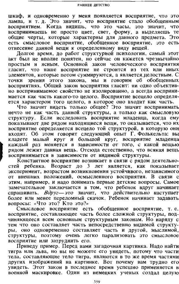 PDF. Том 4. Детская психология. Выготский Л. С. Страница 357. Читать онлайн
