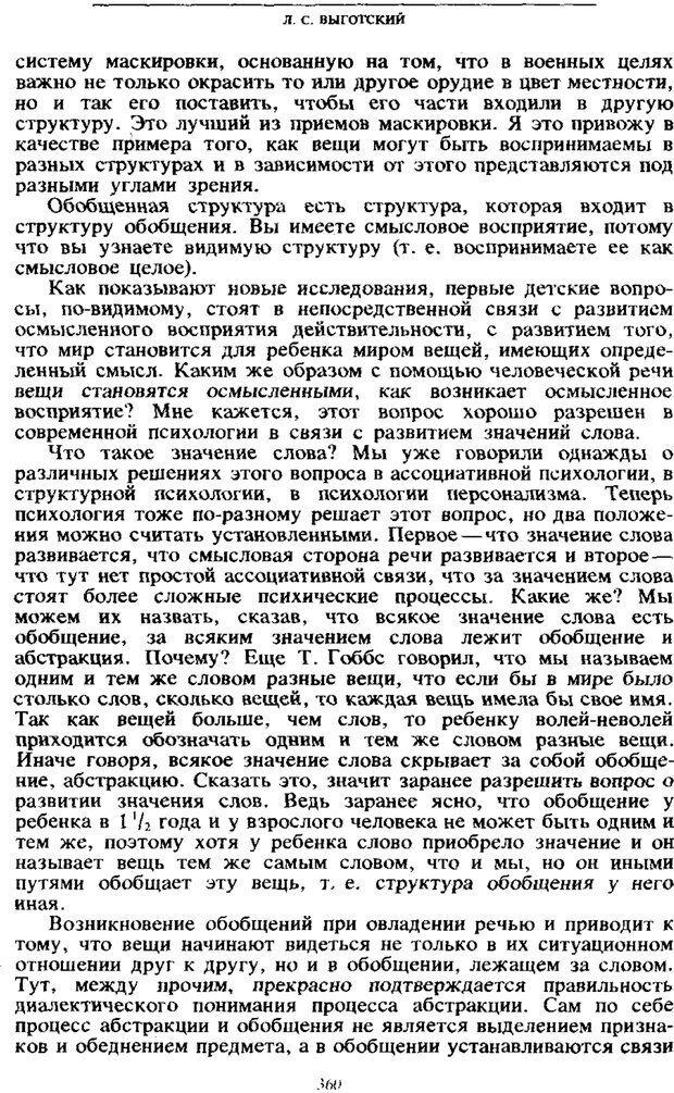 PDF. Том 4. Детская психология. Выготский Л. С. Страница 358. Читать онлайн