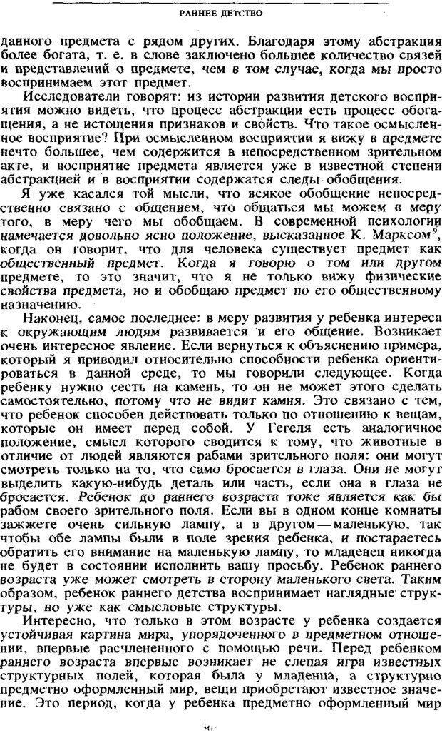 PDF. Том 4. Детская психология. Выготский Л. С. Страница 359. Читать онлайн