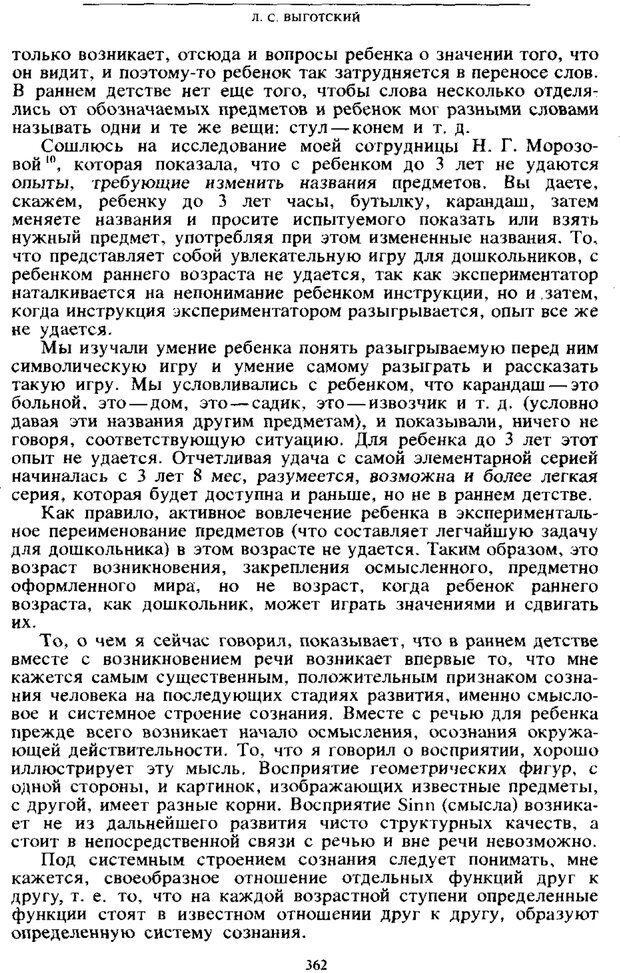 PDF. Том 4. Детская психология. Выготский Л. С. Страница 360. Читать онлайн