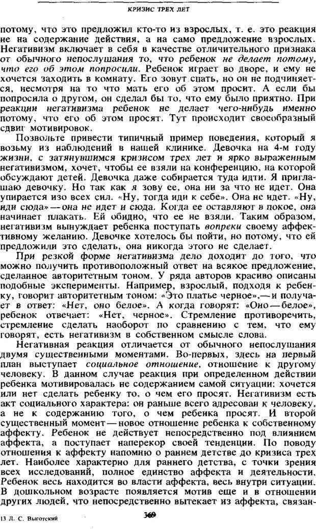 PDF. Том 4. Детская психология. Выготский Л. С. Страница 367. Читать онлайн