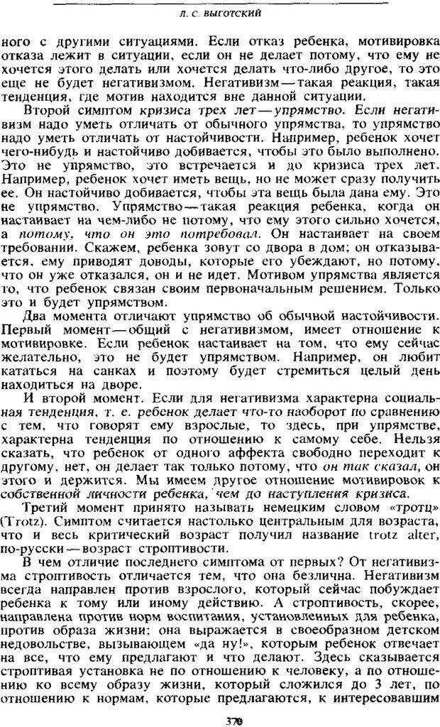 PDF. Том 4. Детская психология. Выготский Л. С. Страница 368. Читать онлайн