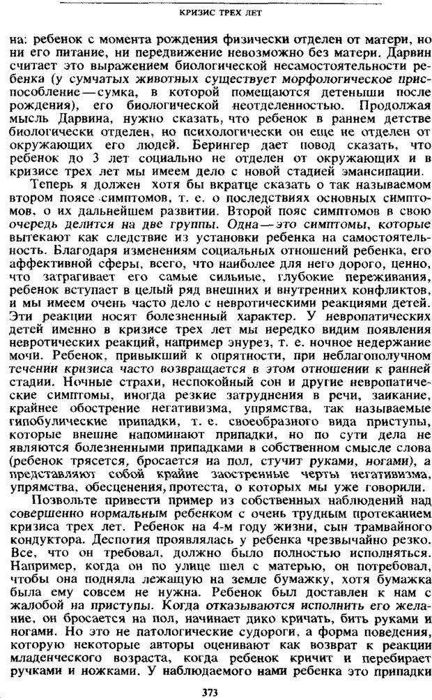 PDF. Том 4. Детская психология. Выготский Л. С. Страница 371. Читать онлайн