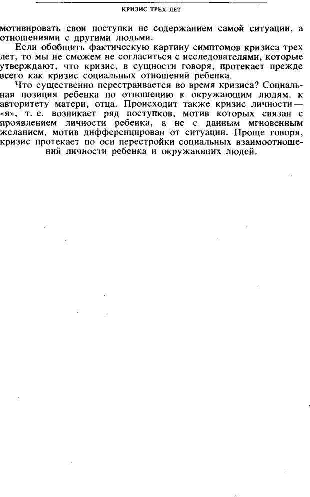 PDF. Том 4. Детская психология. Выготский Л. С. Страница 373. Читать онлайн