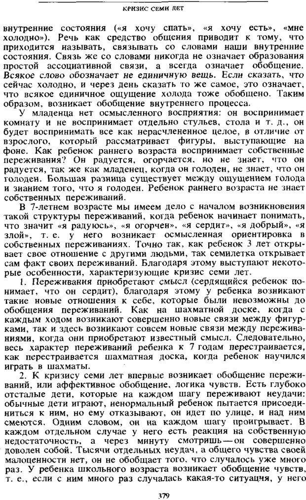 PDF. Том 4. Детская психология. Выготский Л. С. Страница 377. Читать онлайн