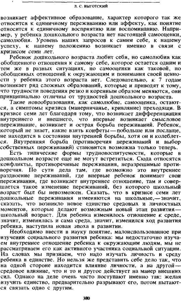 PDF. Том 4. Детская психология. Выготский Л. С. Страница 378. Читать онлайн