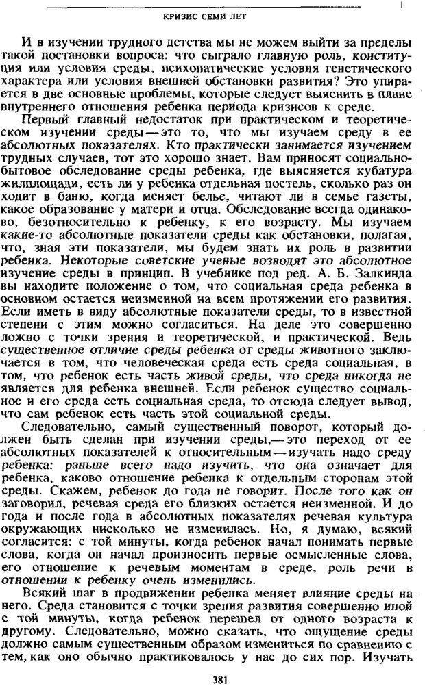 PDF. Том 4. Детская психология. Выготский Л. С. Страница 379. Читать онлайн