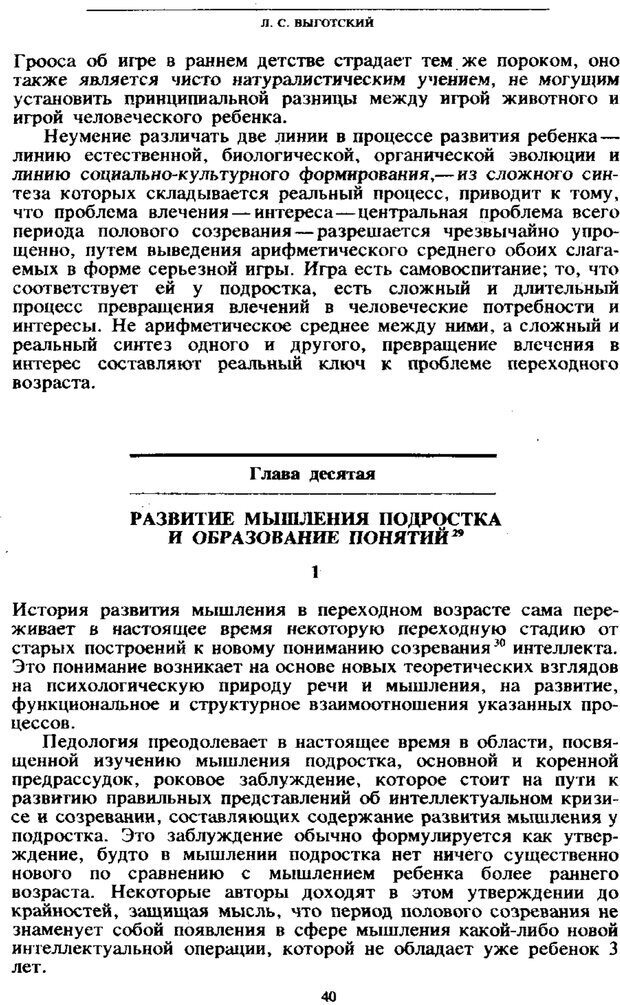 PDF. Том 4. Детская психология. Выготский Л. С. Страница 38. Читать онлайн