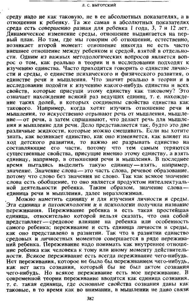 PDF. Том 4. Детская психология. Выготский Л. С. Страница 380. Читать онлайн