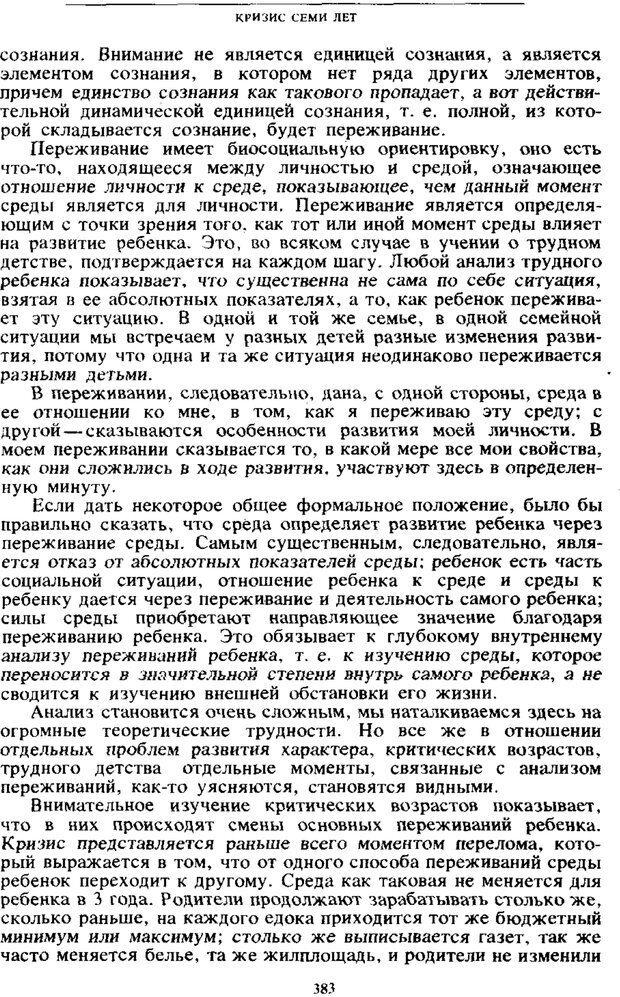 PDF. Том 4. Детская психология. Выготский Л. С. Страница 381. Читать онлайн