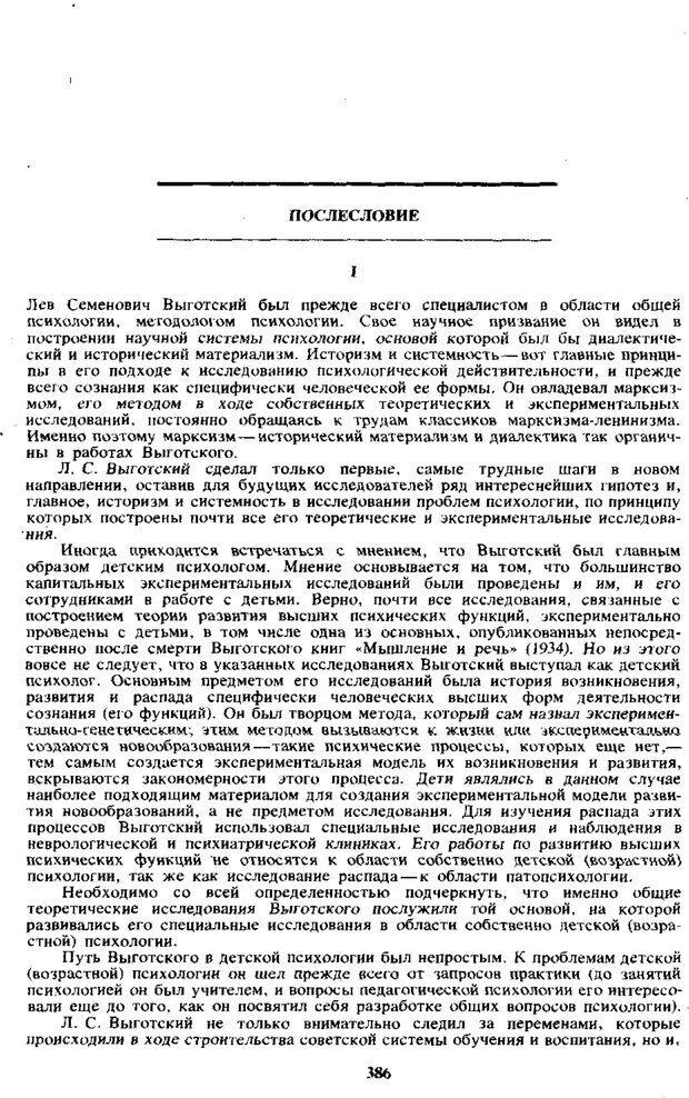 PDF. Том 4. Детская психология. Выготский Л. С. Страница 384. Читать онлайн