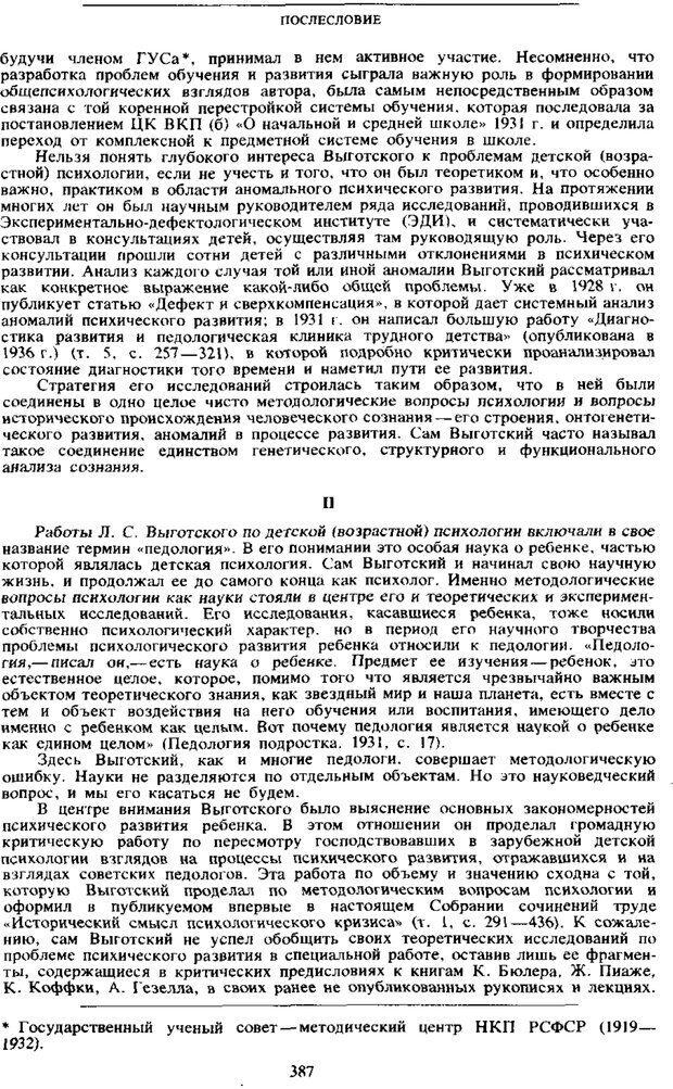 PDF. Том 4. Детская психология. Выготский Л. С. Страница 385. Читать онлайн