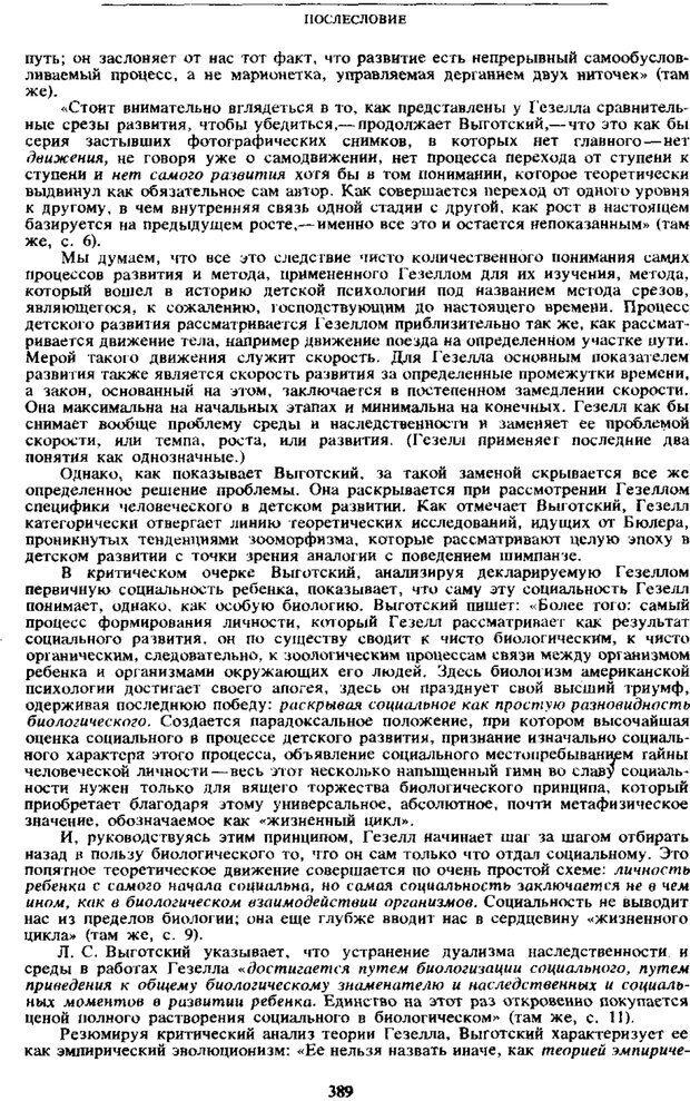 PDF. Том 4. Детская психология. Выготский Л. С. Страница 387. Читать онлайн