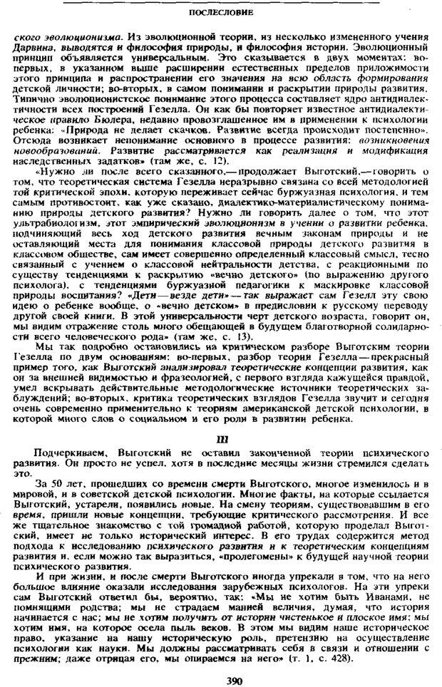 PDF. Том 4. Детская психология. Выготский Л. С. Страница 388. Читать онлайн