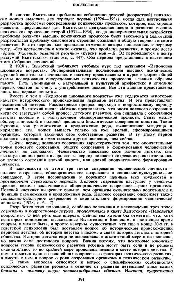 PDF. Том 4. Детская психология. Выготский Л. С. Страница 389. Читать онлайн