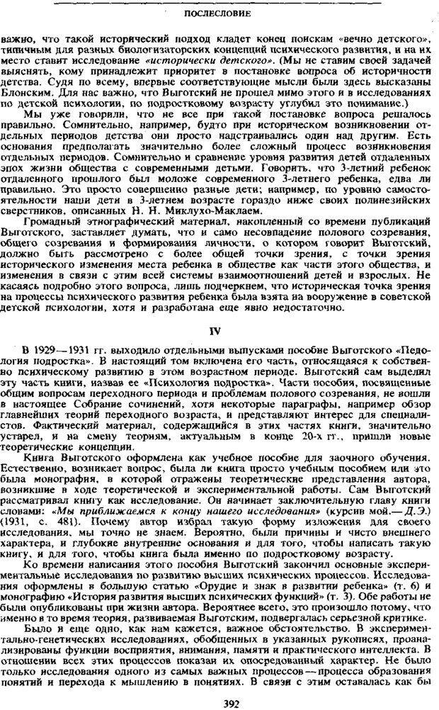 PDF. Том 4. Детская психология. Выготский Л. С. Страница 390. Читать онлайн
