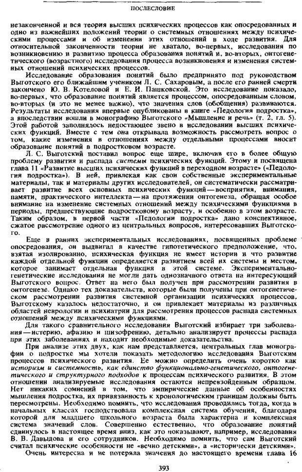 PDF. Том 4. Детская психология. Выготский Л. С. Страница 391. Читать онлайн