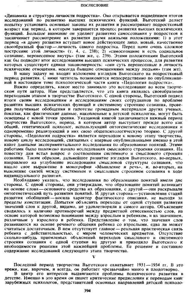 PDF. Том 4. Детская психология. Выготский Л. С. Страница 392. Читать онлайн
