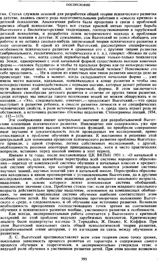 PDF. Том 4. Детская психология. Выготский Л. С. Страница 393. Читать онлайн