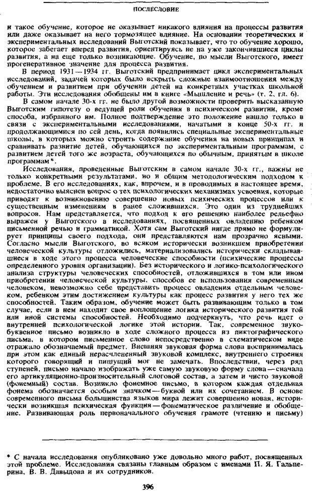 PDF. Том 4. Детская психология. Выготский Л. С. Страница 394. Читать онлайн