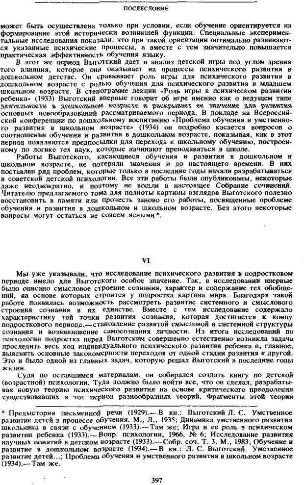 PDF. Том 4. Детская психология. Выготский Л. С. Страница 395. Читать онлайн