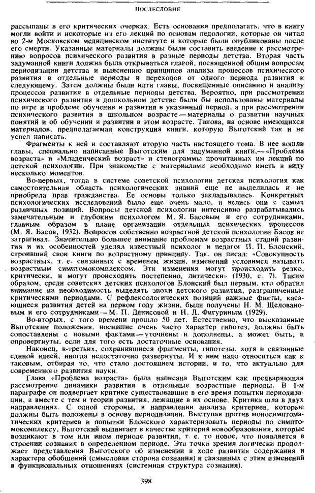 PDF. Том 4. Детская психология. Выготский Л. С. Страница 396. Читать онлайн