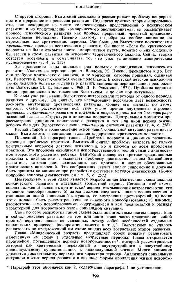 PDF. Том 4. Детская психология. Выготский Л. С. Страница 397. Читать онлайн
