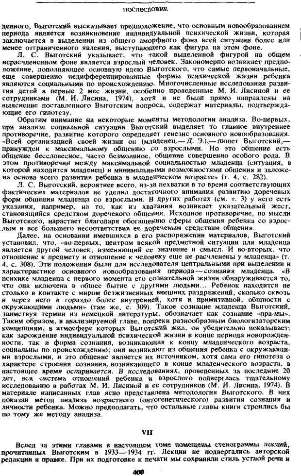PDF. Том 4. Детская психология. Выготский Л. С. Страница 398. Читать онлайн