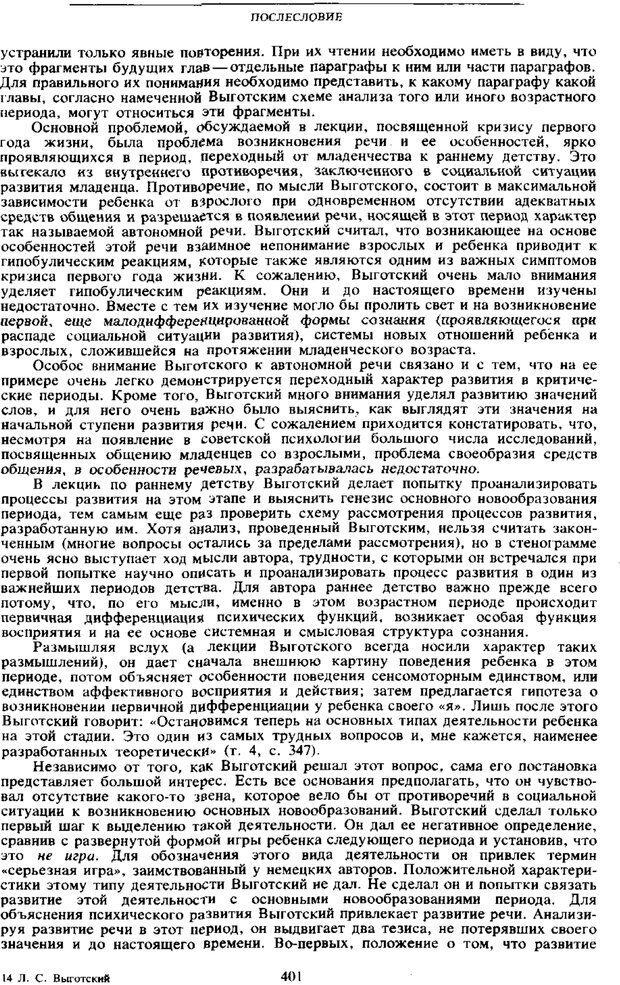 PDF. Том 4. Детская психология. Выготский Л. С. Страница 399. Читать онлайн