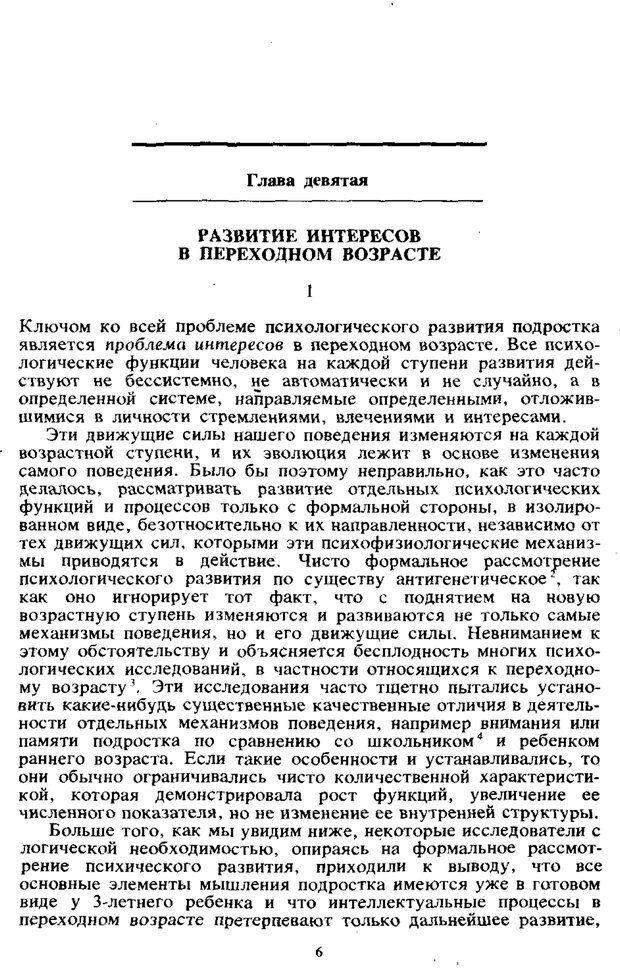 PDF. Том 4. Детская психология. Выготский Л. С. Страница 4. Читать онлайн