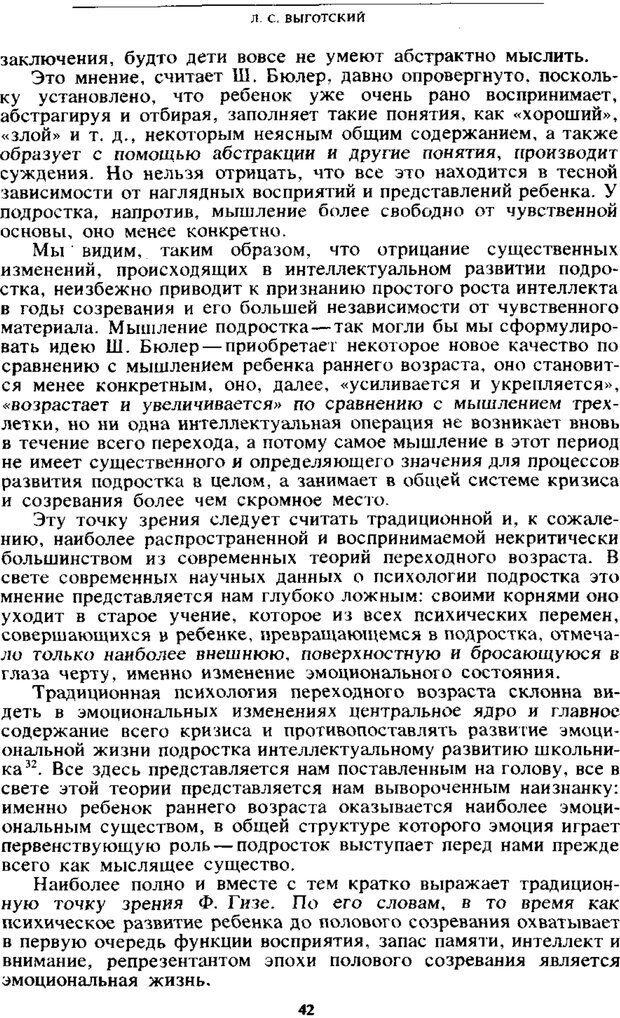 PDF. Том 4. Детская психология. Выготский Л. С. Страница 40. Читать онлайн