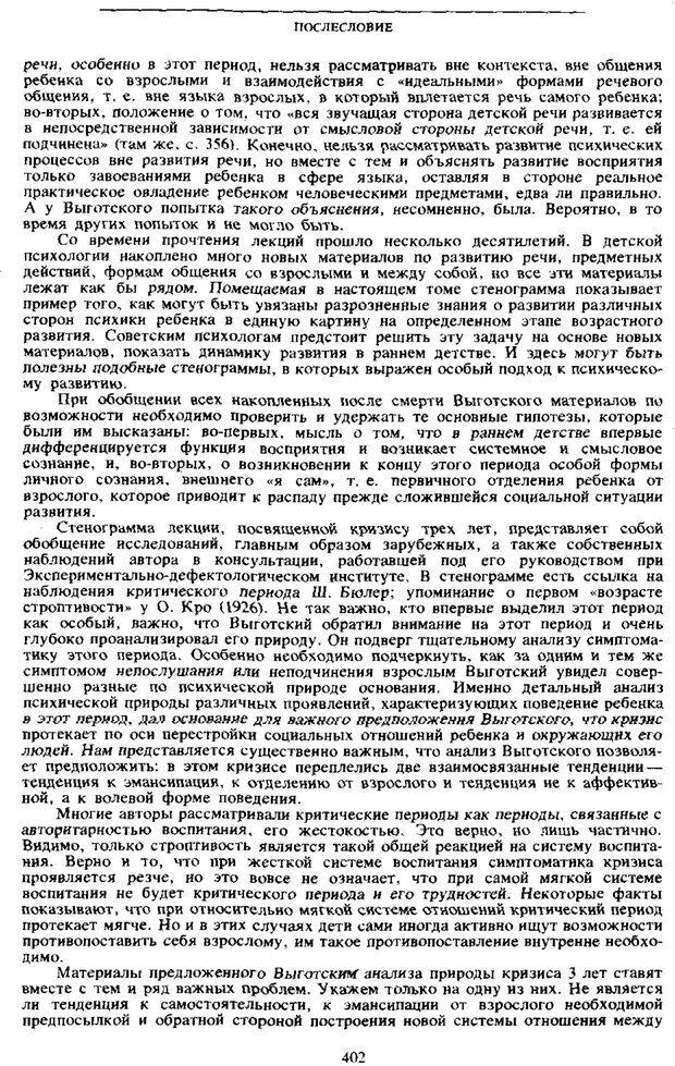 PDF. Том 4. Детская психология. Выготский Л. С. Страница 400. Читать онлайн
