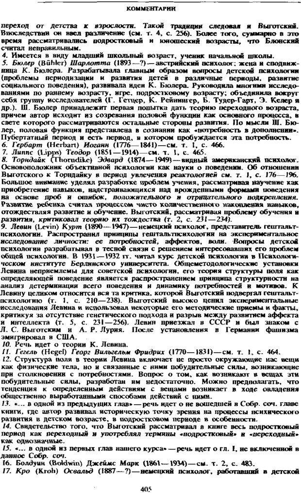PDF. Том 4. Детская психология. Выготский Л. С. Страница 403. Читать онлайн